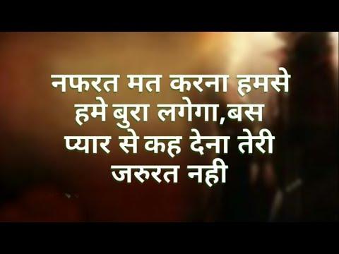 Hindi Shayari Collection | napharat mat karana hamase hame bura lagega,   bas pyaar se kah dena teree jarurat nahee!