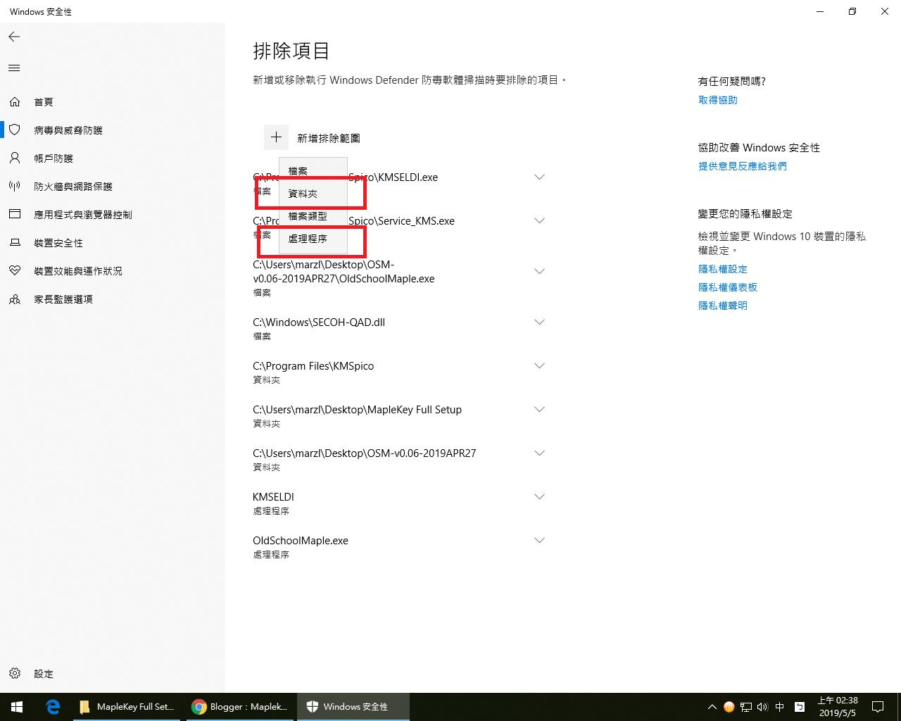 Maplekey 國外私服中文攻略站: 下載&安裝&註冊教程
