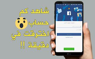 اخترق اي حساب في الفيس بوك بواسطة هذه النسخة المهكرة من تطبيق الفيس بوك،ثغرة جديدة 2017