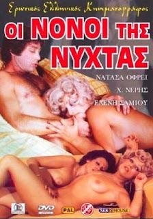 Oi nonoi tis nyhtas (1977)