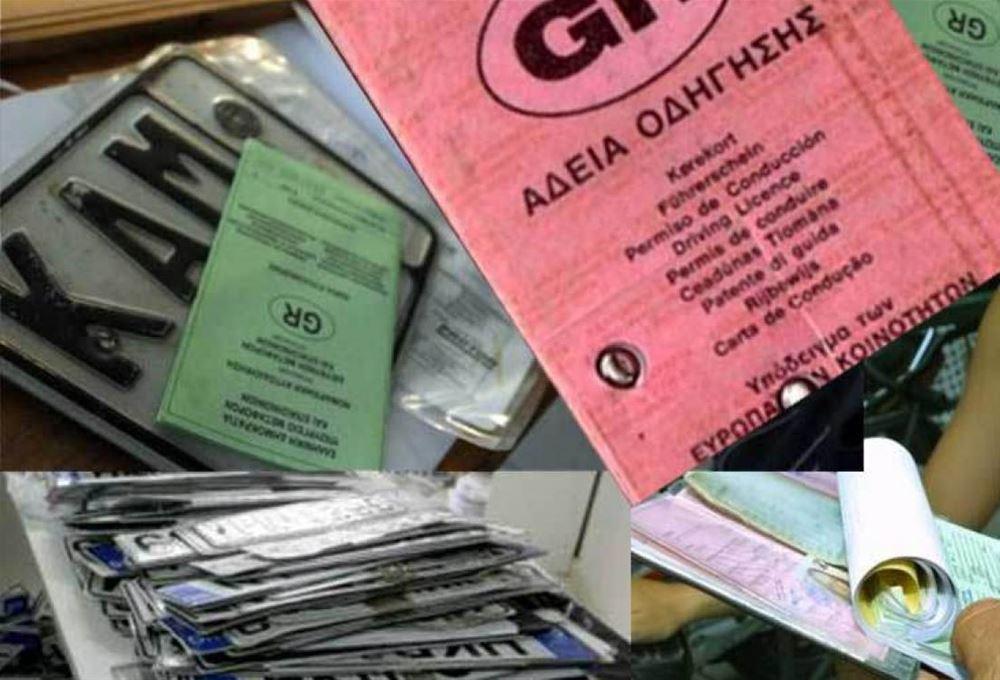 Επιστρέφονται πινακίδες και άδειες κυκλοφορίας λόγω Πάσχα
