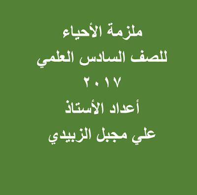 ملزمة الاحياء للسادس العلمي 2017 الاستاذ علي مجبل الزبيدي