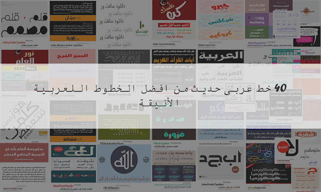 مجموعة خطوط تايبوجرافي - typography عربى من افضل الخطوط العريبة المميزة