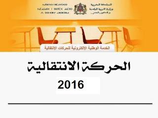 الحركة الوطنية الانتقالية 2016