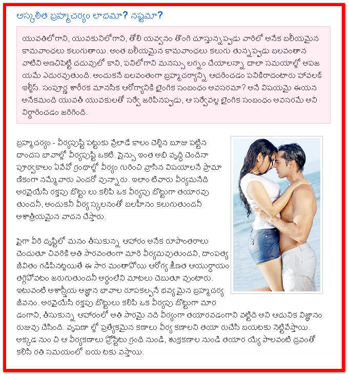 Telugu sex stories in telugu language