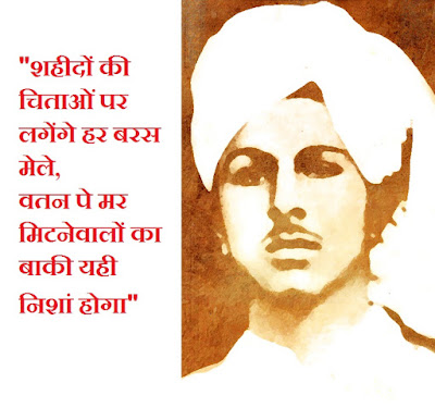 Freedom Fighter Dil Me Josh Badhane Wali Shayari