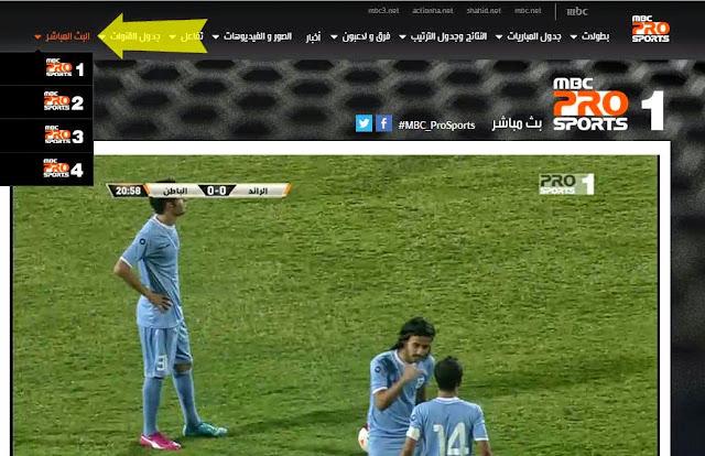 موقع لمشاهدة جميع القنوات الرياضية MBC PRO SPORTS الجديدة بجودة عالية