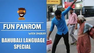 Bahubali Language Special | Fun Panrom with Sherif | FP9 | Smile Mixture