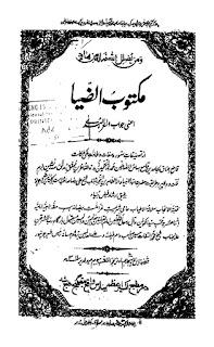 مکتوب الضیا اعنی جواب اسرار الہدیٰ تالیف شیخ علی رضا