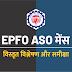 EPFO ASO मेंस विस्तृत विश्लेषण और समीक्षा 2019