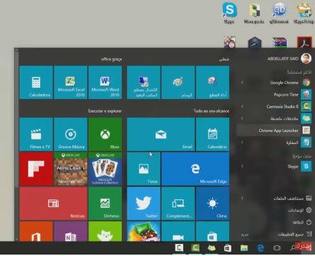 تحميل مايكروسوفت اوفيس 2010 مجانا 64 بت ويندوز 7