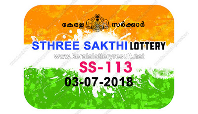 KeralaLotteryResult.net, kerala lottery result 3.7.2018 sthree sakthi SS 113 3 july 2018 result, kerala lottery kl result, yesterday lottery results, lotteries results, keralalotteries, kerala lottery, keralalotteryresult, kerala lottery result, kerala lottery result live, kerala lottery today, kerala lottery result today, kerala lottery results today, today kerala lottery result, 3 07 2018 3.07.2018, kerala lottery result 3-07-2018, sthree sakthi lottery results, kerala lottery result today sthree sakthi, sthree sakthi lottery result, kerala lottery result sthree sakthi today, kerala lottery sthree sakthi today result, sthree sakthi kerala lottery result, sthree sakthi lottery SS 113 results 3-7-2018, sthree sakthi lottery SS 113, live sthree sakthi lottery SS-113, sthree sakthi lottery, 3/7/2018 kerala lottery today result sthree sakthi, 3/07/2018 sthree sakthi lottery SS-113, today sthree sakthi lottery result, sthree sakthi lottery today result, sthree sakthi lottery results today, today kerala lottery result sthree sakthi, kerala lottery results today sthree sakthi, sthree sakthi lottery today, today lottery result sthree sakthi, sthree sakthi lottery result today, kerala lottery bumper result, kerala lottery result yesterday, kerala online lottery results, kerala lottery draw kerala lottery results, kerala state lottery today, kerala lottare, lottery today, kerala lottery today draw result,