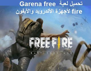 تحميل لعبة Garena free fire لأجهزة الأندرويد والأيفون