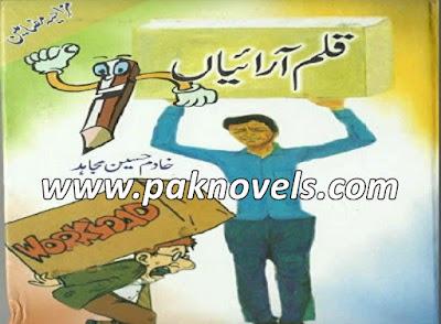Qalam Arayan Urdu Book By Khadim Hussain Mujahid