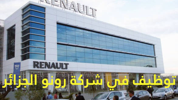 Renault  في الجزائر