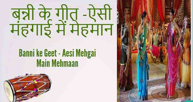 Banni ke Geet - Aesi Mehgai Main Mehmaan
