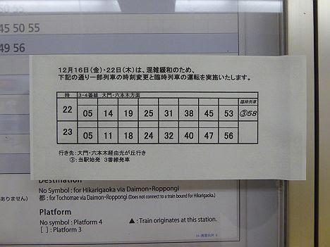 都営地下鉄大江戸線 大門行き 12-000形3・4次車(2016年12月16日・22日だけ運行)