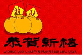 New Year 2017 Japnese Greetings