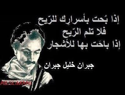 حكمة اليوم جبران خليل جبران