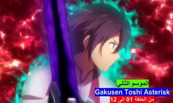 Gakusen Toshi Asterisk S02 مشاهدة وتحميل جميع حلقات الموسم الثاني في فيديو واحد من الحلقة 01 الى 12 مجمع
