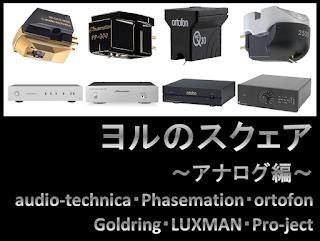 http://nojima-audiosquare.blogspot.jp/2016/06/4.html