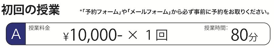 [授業1回¥11,000-] × [授業回数]