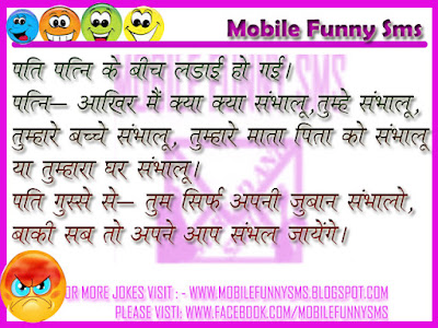 PATI PATNI JOKES IN HINDI, FUNNY PATI PATNI JOKES