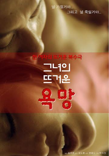 Hot Desire (2013)
