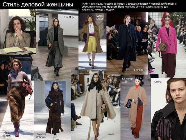 the row louis vuitton celine loewe proenza schouler acne studios
