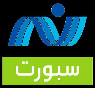 مشاهدة قناة النيل للرياضة Nile Sport اون لاين جودة عالية
