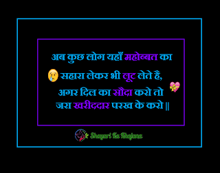 image-bewafa shayari in hindi shayari ka khajana