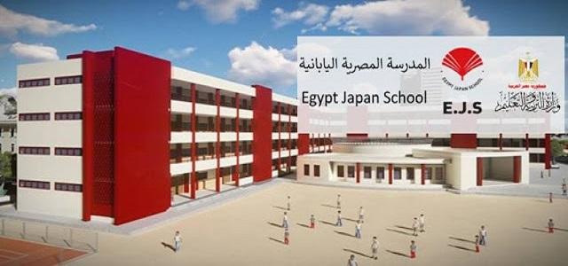 مصاريف المدارس اليابانية