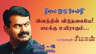 Naam Tamilar Seeman's Daily Quotes 25-06-2016