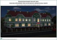 Индивидуальный жилой дом, приспособленный под размещение дошкольных групп. Архитектурные решения. Перспектива. Видовая точка 1. Вечер
