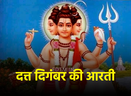 datta digagambar aarti in hindi