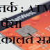 ATM | Are you careful when taking money from the ATM? | HINDI Tips