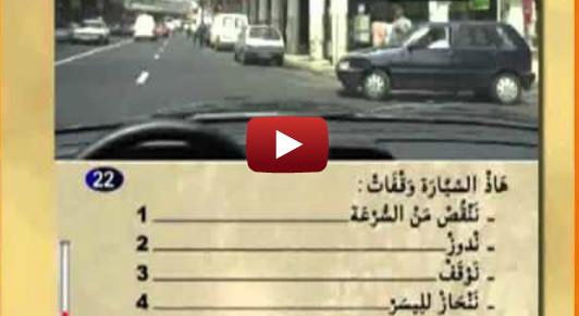 auto ecole maroc code de la route maroc permis maroc permis de conduire maroc. Black Bedroom Furniture Sets. Home Design Ideas