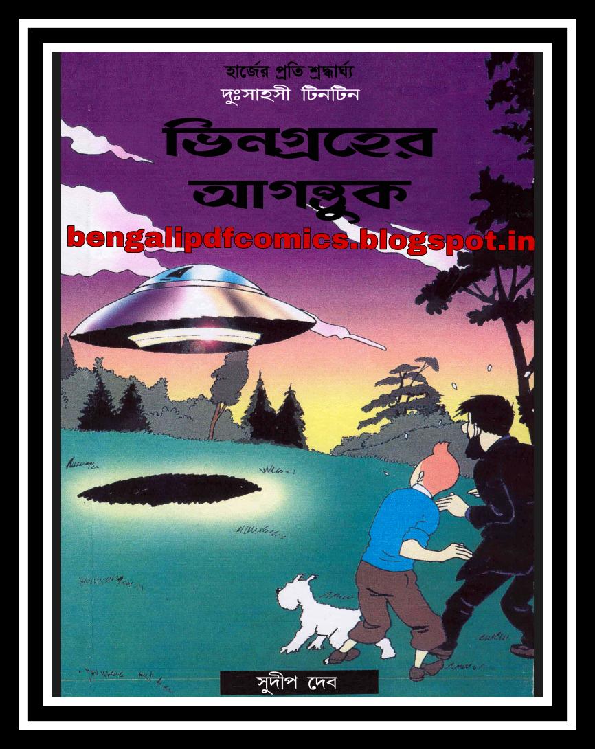 Free Tintin Comics Bengali Pdf