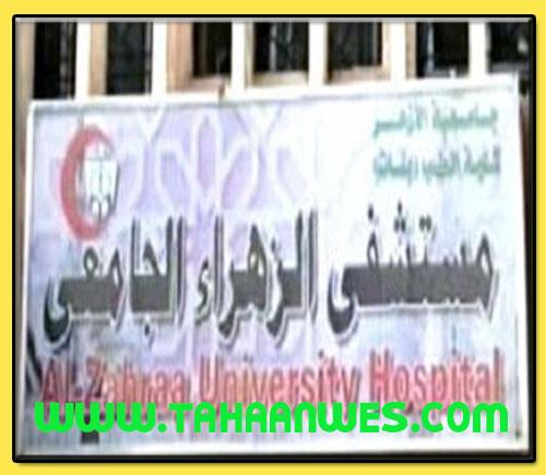 تعرف على ماحدث  فى مستشفى الزهراء الجامعى