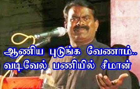 Aaniye Pudunga Venam | Seeman uses Vadivelu dialogue for TN politicians