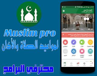 [تحديث] تطبيق Muslim pro 2.0 الأكثر دقة لمواعيد الصلاة والأذان ويحتوي على القران الكريم بالكامل بالنصوص والصوتيات النسخة المدفوعة