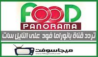 أحدث تردد قناة بانوراما فود 2018 الجديد على النايل سات والعربسات