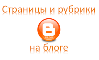Cтраницы на блоге
