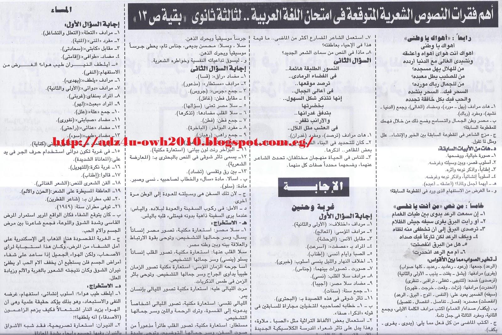 اهم توقعات النصوص للثانوية العامة.. ملحق الجمهورية التعليمي Scan0026