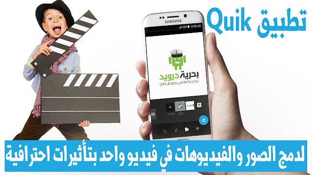 شرح تطبيق Quik