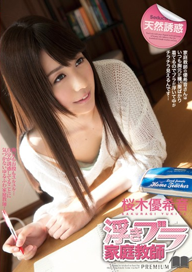 PGD-782 Natural Temptation Float Bra Tutor Sakuragi Yuki Sound