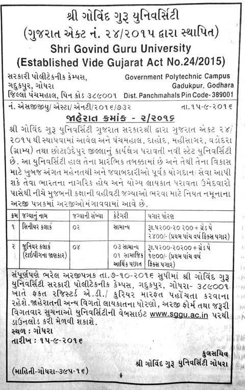 Shree Govind Guru University (SGGU) Godhra Recruitment for Clerk Post
