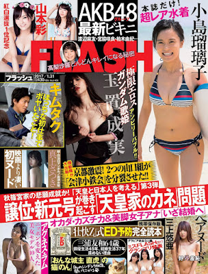 [雑誌] FLASH 2017-01-31号 Raw Download