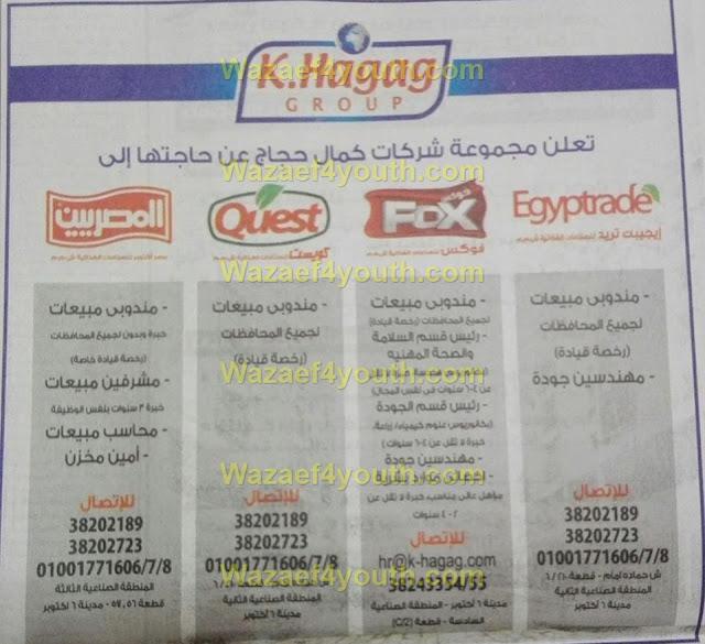اعلان وظائف لكبري 4 شركات في مجال الصناعات الغذائية ( QUEST,FOX,Egyptrade,المصريين )منشور بجريدة الاهرام 26-02-2016