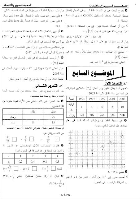مواضيع مقترحة الرياضيات الحلول للثالثة a-08-min.png